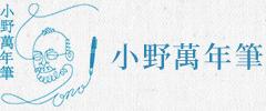 小野萬年筆