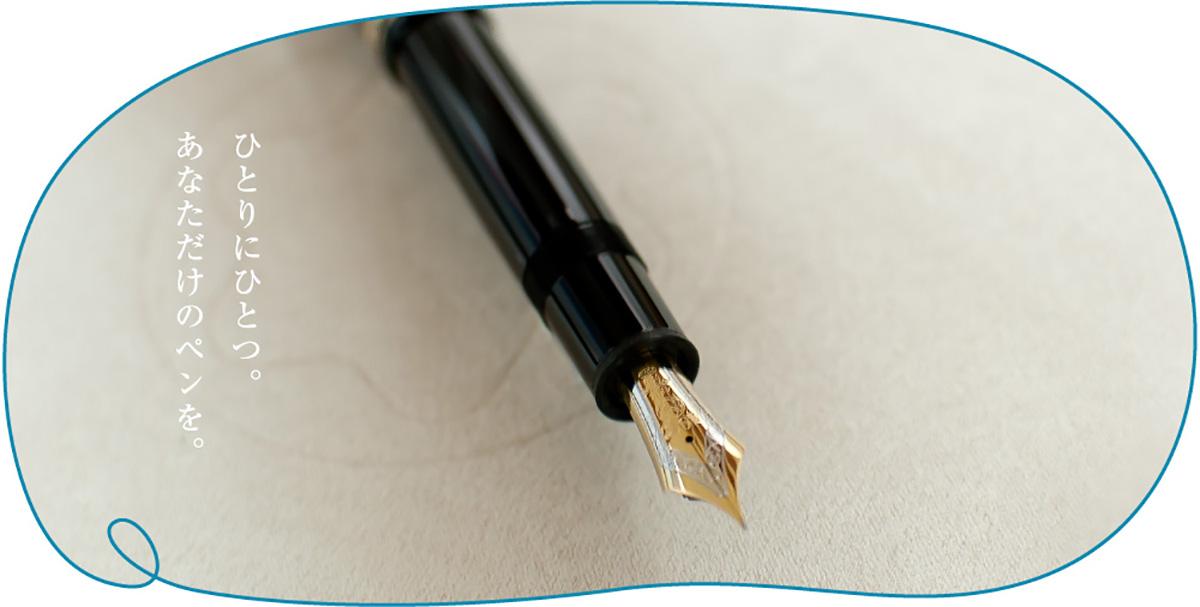 ひとりにひとつ。あなただけのペンを。